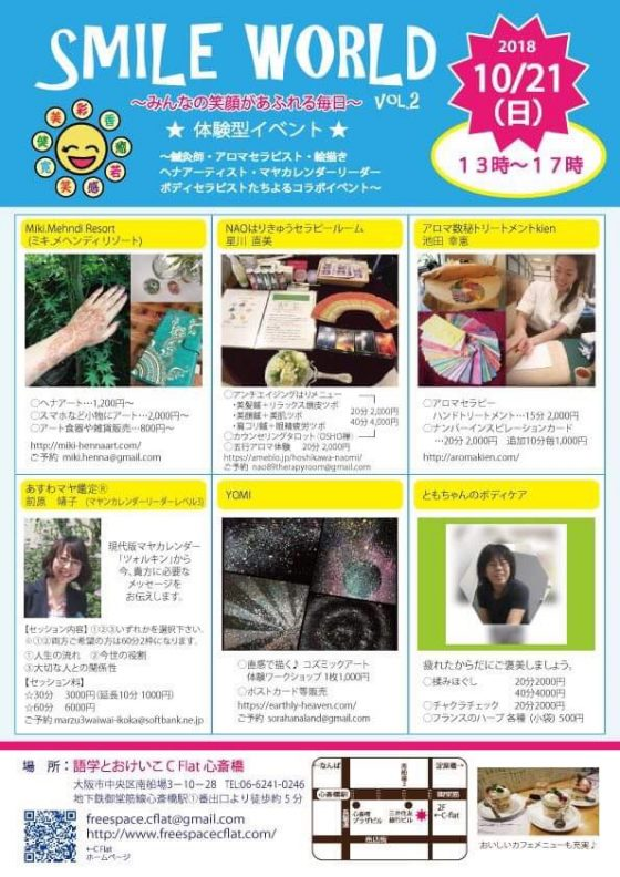 SMILE WORLD 10/21(sun)13:00~17:00