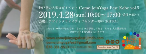 4/28(日)Come JoinYoga Fest Kobe