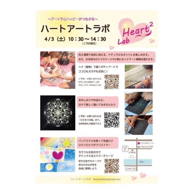 4/3(土)は宝塚市立文化芸術センターでヘナアート