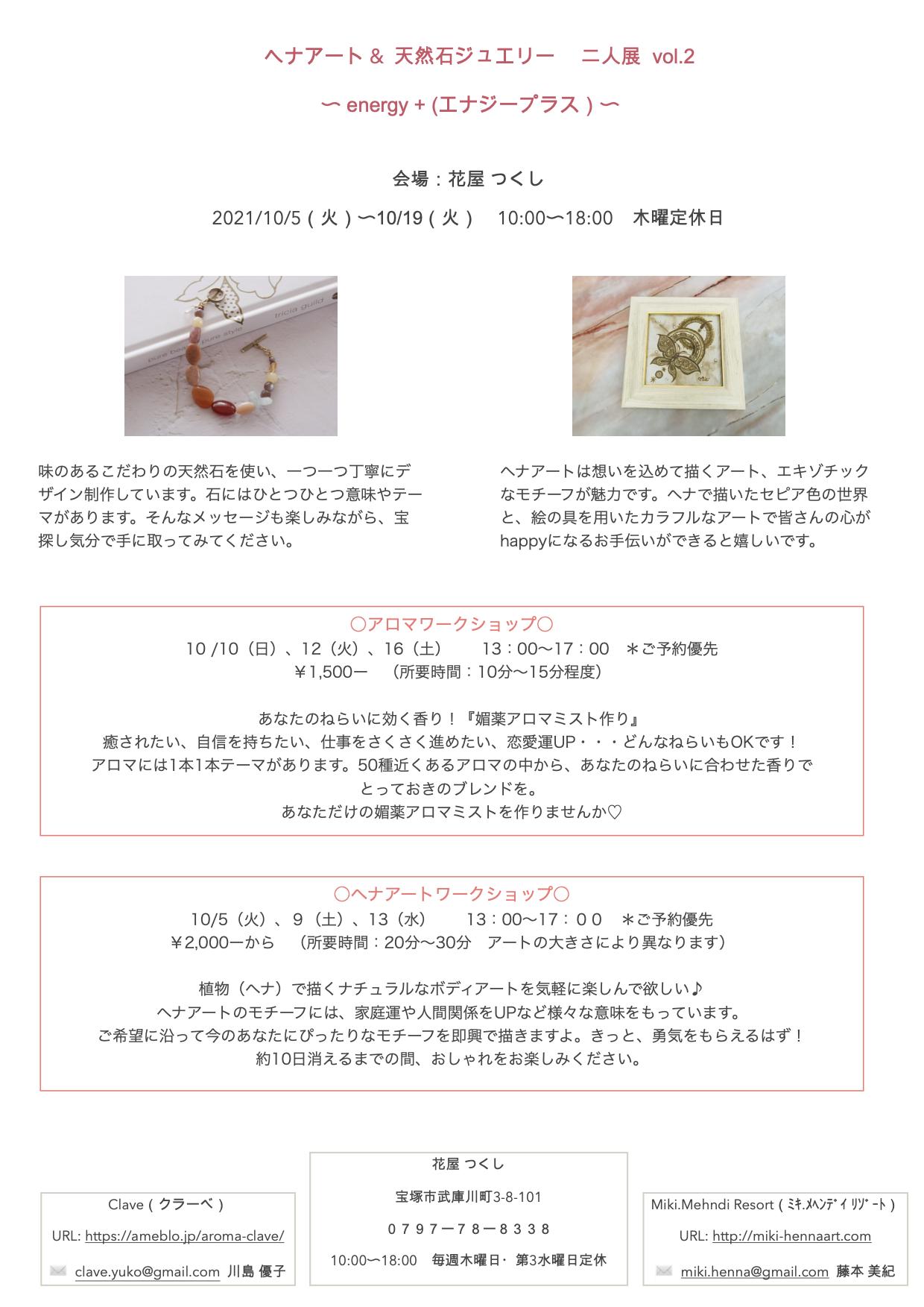 〜ヘナアート&天然石ジュエリー 二人展〜 再び